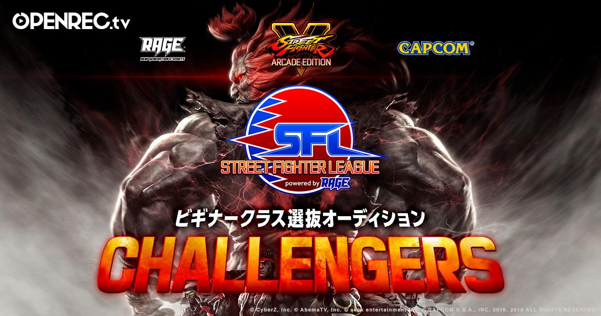 ストリートファイターリーグ powerd by RAGE ビギナークラス選抜オーディション CHALLENGERS