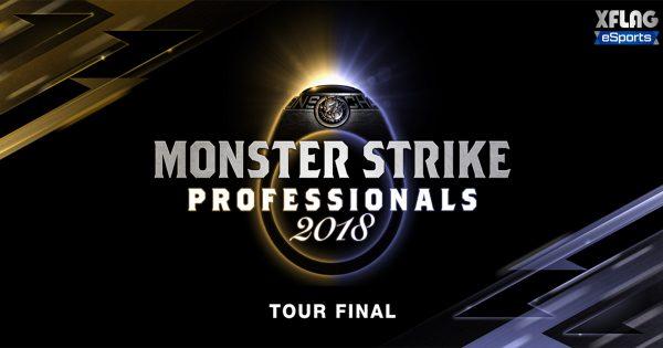 モンスト初esportsツアー「モンスターストライク プロフェッショナルズ2018 トーナメントツアー」ファイナルが12/29秋葉原で開催