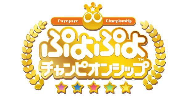 ぷよぷよプレイヤー必見!『ぷよぷよチャンピオンシップ』の対戦動画が特設サイトにて公開中