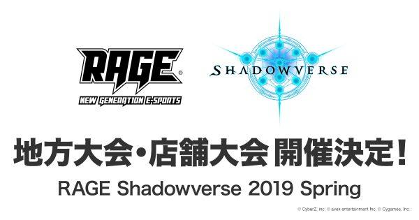 国内最大級のesportsイベント『RAGE Shadowverse 2019 Spring』の予選大会に「店舗大会」「地方大会」が追加