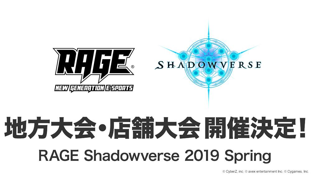 『RAGE Shadowverse 2019 Spring』の地方大会店舗大会開催決定