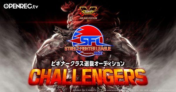 カプコン公式新リーグ『ストリートファイターリーグ』ビギナークラス選抜オーディションの放送が決定