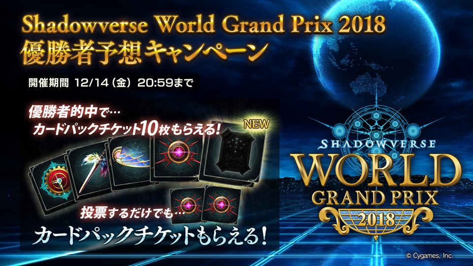 シャドバ世界大会『Shadowverse World Grand Prix 2018』の優勝者予想キャンペーン開催!