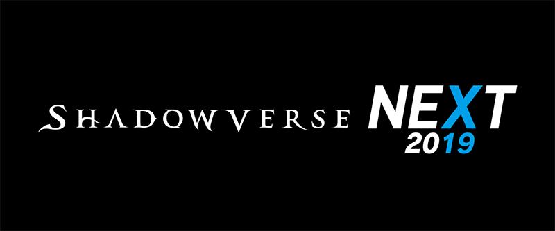 Shadowverse NEXT 2019