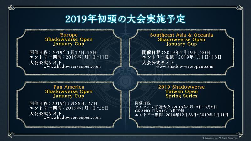 「Shadowverse World Grand Prix 2019」予選大会詳細