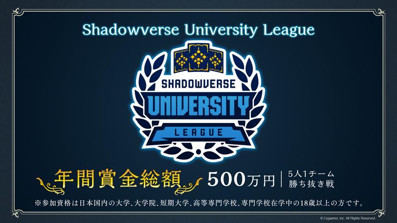 シャドウバース初の大学生を対象とした大会「Shadowverse University League」