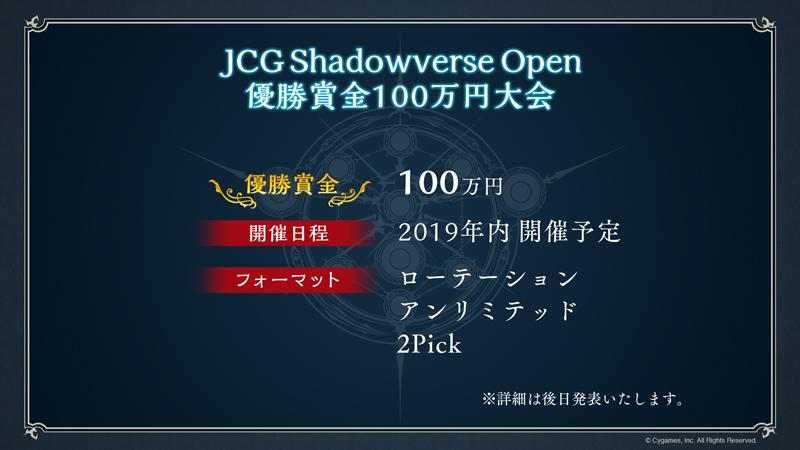 優勝者に賞金100万円が授与される「JCG Shadowverse Open優勝賞金100万円大会」