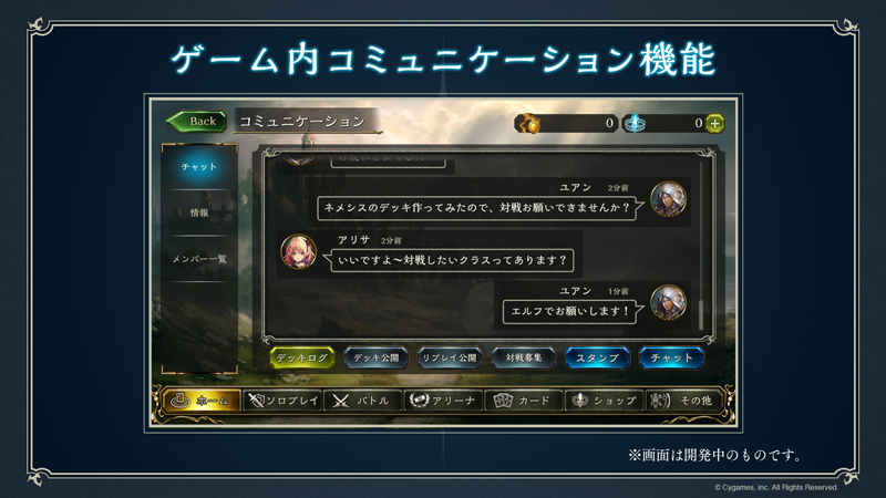 ゲーム内コミュニケーション機能