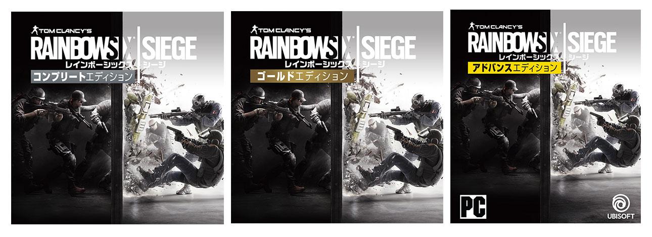 Rainbow Six Siegeパッケージ画像