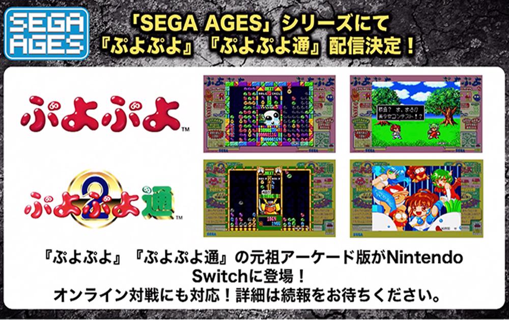 「ぷよぷよ」「ぷよぷよ通」の元祖アーケード版がNintendo Switch登場