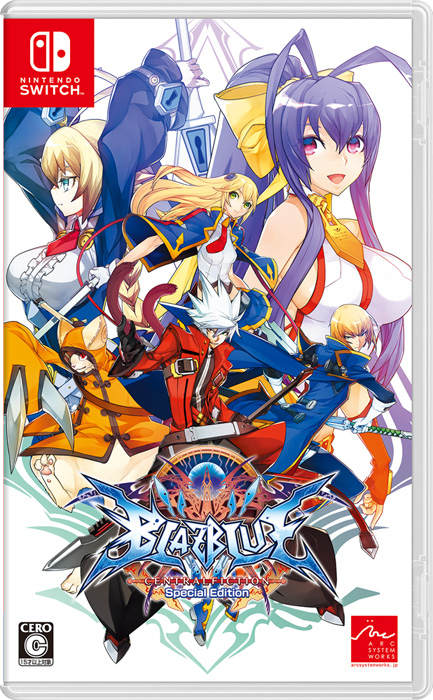 「BLAZBLUE CENTRALFICTION Special Edition」の製品版パッケージ