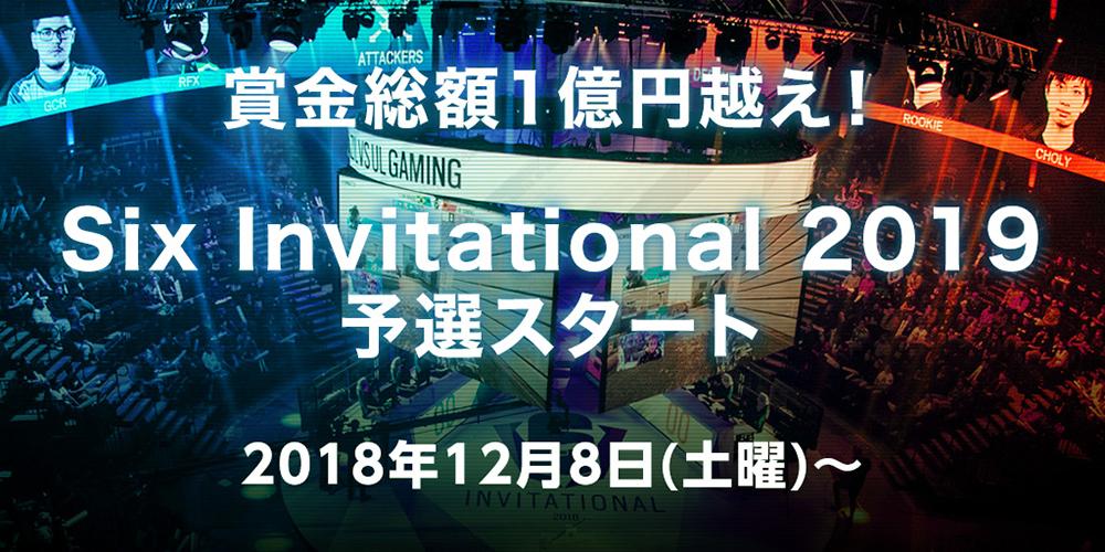 「Six Invitational 2019」の予選日程が発表