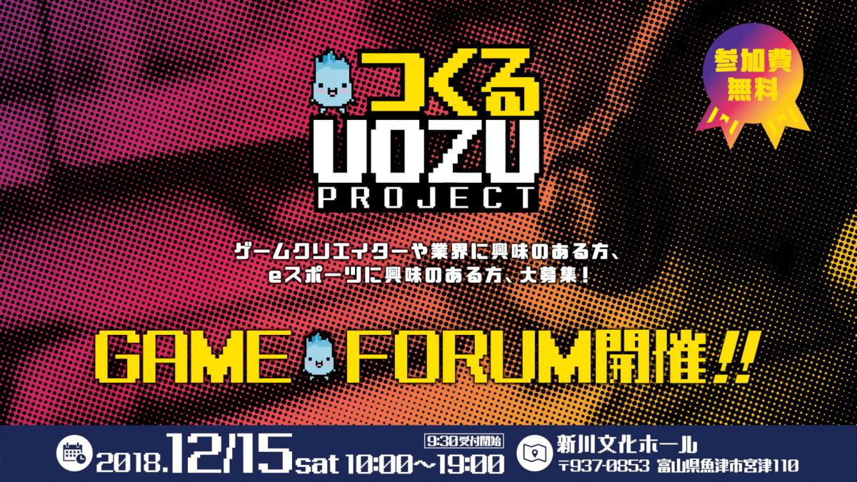 UOZUゲームフォーラム2018