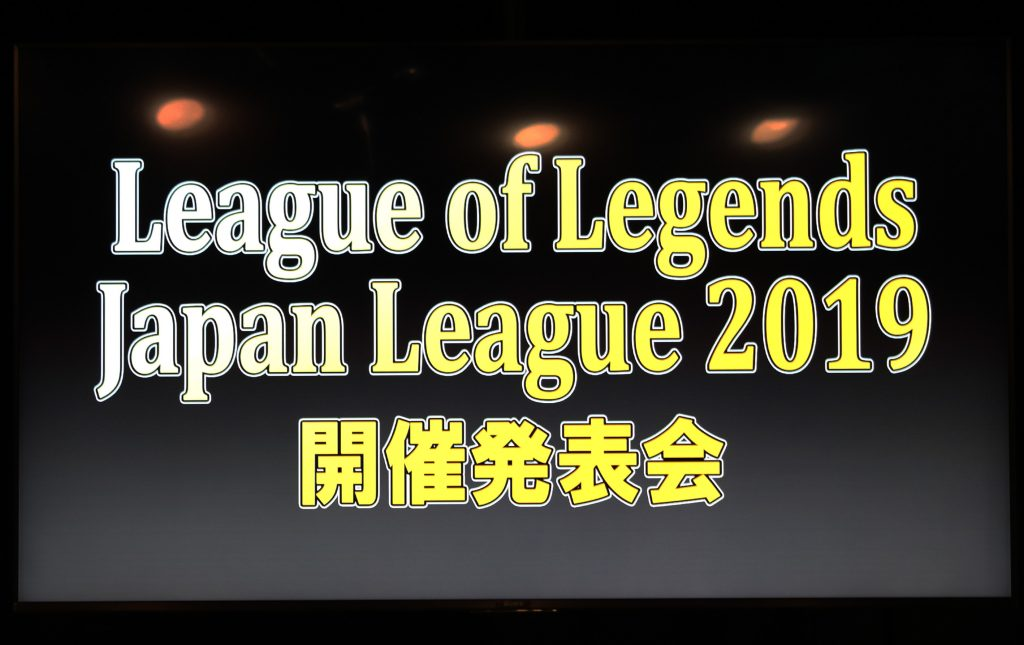 League of Legends Japan League 2019の開催が発表