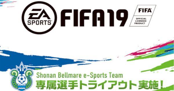 湘南ベルマーレが専属esports選手のトライアウト(FIFA19)の詳細を発表