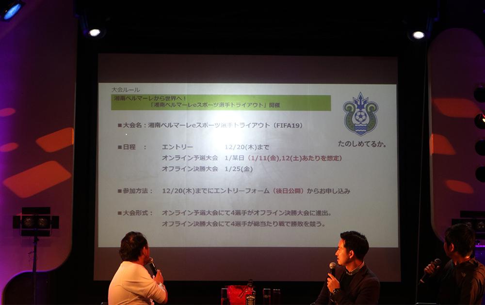 湘南ベルマーレesports部門開設の発表