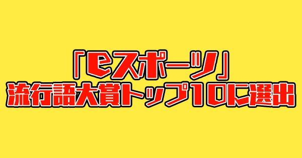 2018年ユーキャン新語・流行語大賞にて「eスポーツ」がトップ10に選出