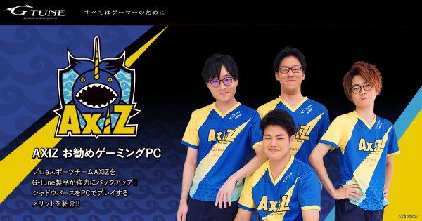 日テレ傘下のプロゲーミングチーム「AXIZ(アクシズ)」推奨のゲーミングPCがG-Tuneから販売