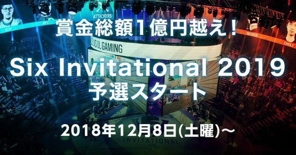 賞金総額1億円!『Rainbow Six Siege』の国際大会「Six Invitational 2019」の予選日程が発表