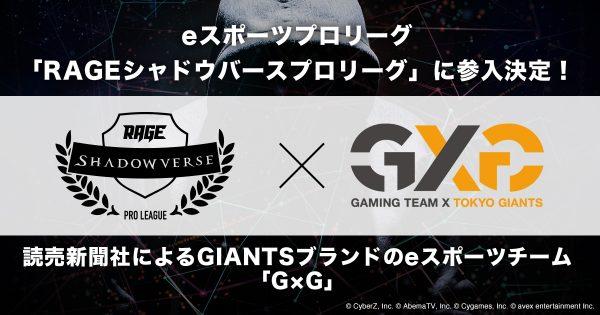 読売新聞社がesportsチーム「G×G」を創設 シャドウバースプロリーグに参戦