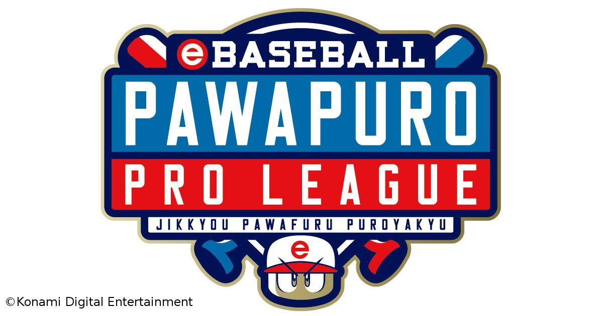 野球ゲーム界の王者は誰だ!パワプロ日本一への挑戦者を決める大会が開幕