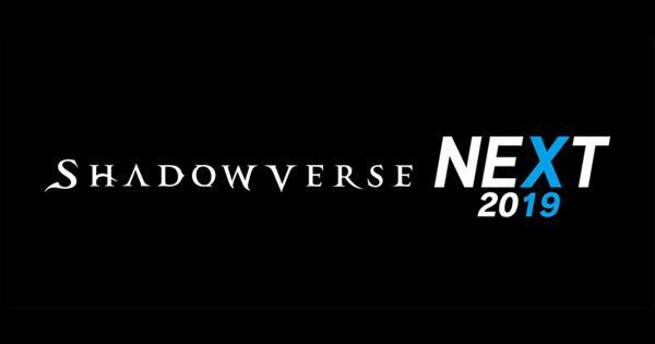 優勝賞金100万ドルの「Shadowverse World Grand Prix 2019」の続報が発表 大学生を対象にした大会や新要素も追加に