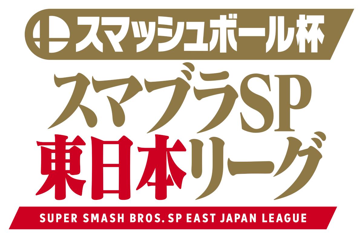 スマッシュボール杯 スマブラSP 東日本リーグ