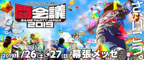 ゲームファンの祭典「闘会議2019」 新しい企画が続々発表!