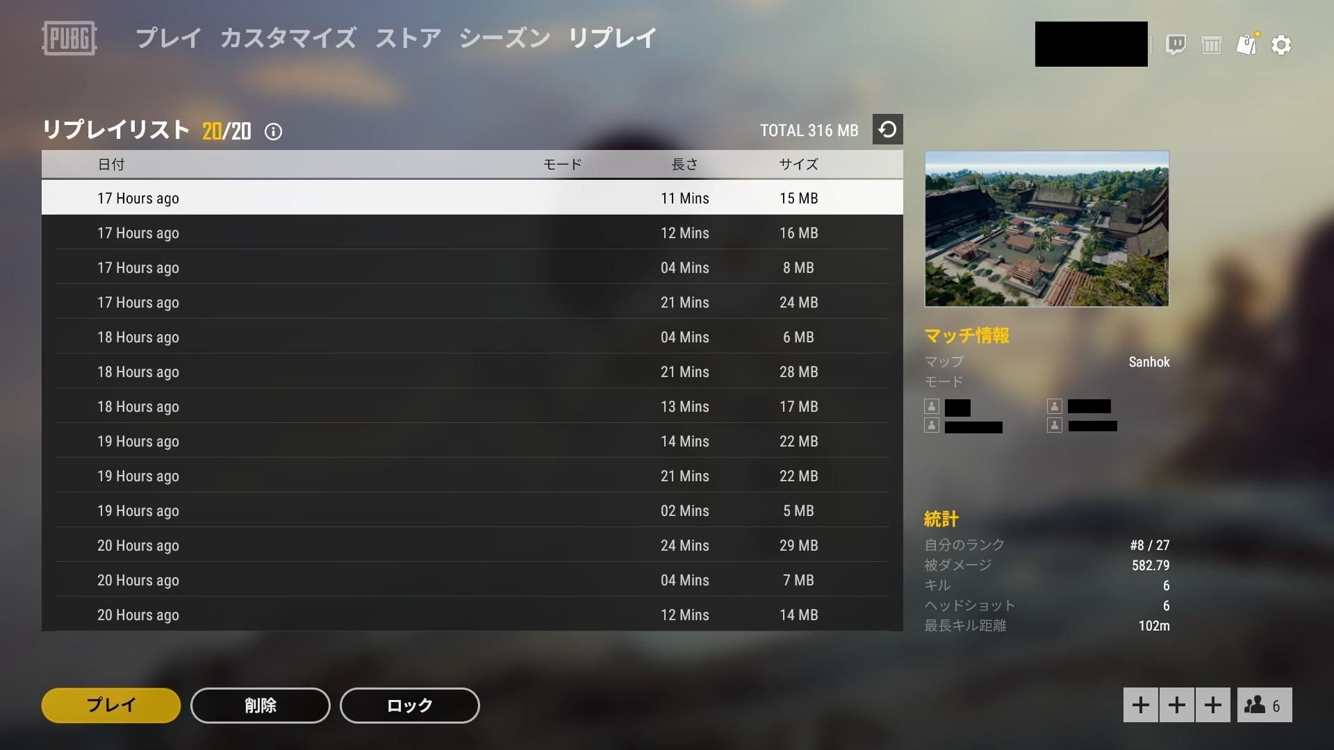 リプレイ機能の画面