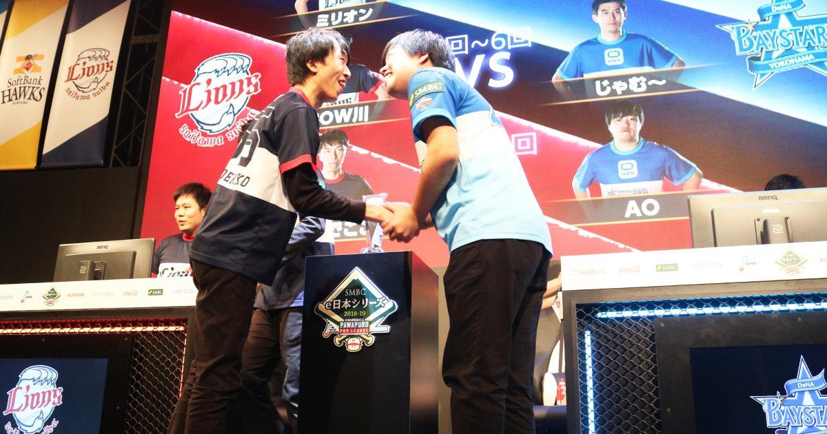 『eBASEBALL パワプロ・プロリーグ2018-19』e日本シリーズが開幕!初代チャンピオンの座はどのチームの手に?