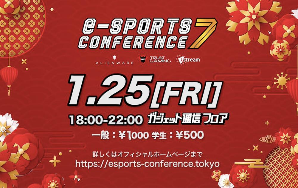 esportsイベント「eSports Conference #7」が開催