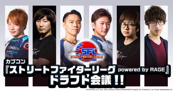 『ストリートファイターリーグ powered by RAGE』ドラフト会議の模様が1月26 日(土)に放送決定