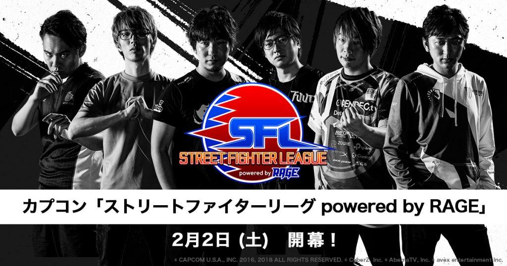 カプコン新リーグ「ストリートファイターリーグ powered by RAGE」