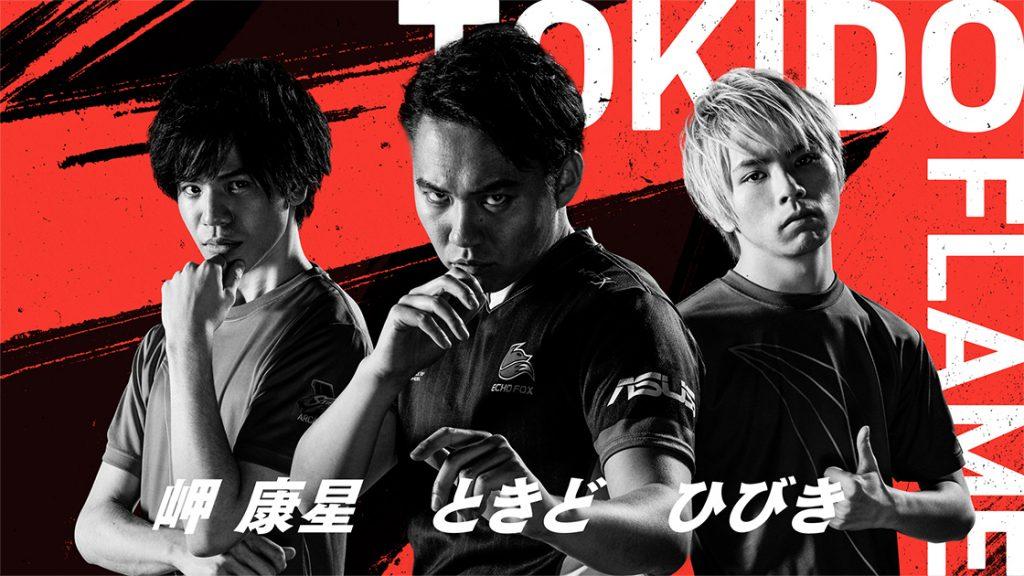 「TOKIDO FLAME」の3選手