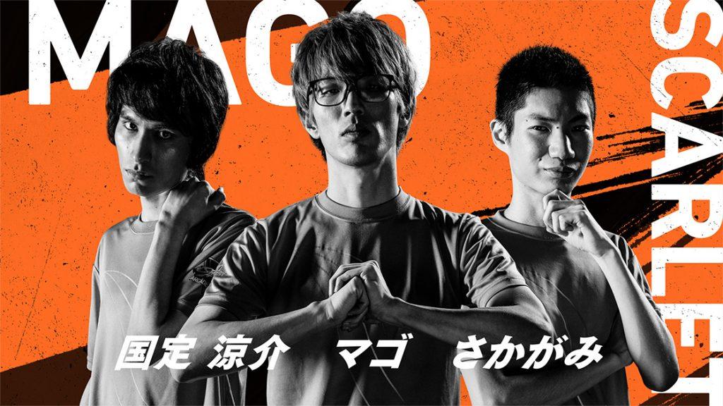 MAGO SCARLET」の3選手