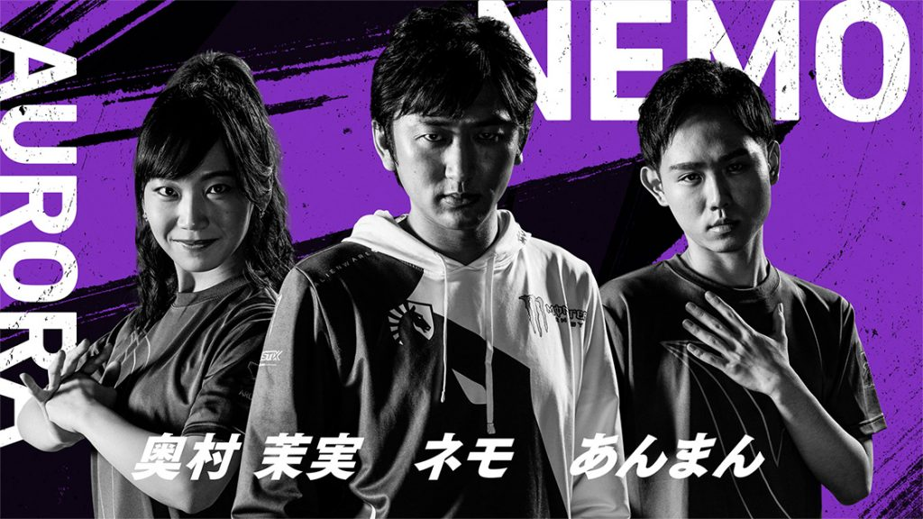 「NEMO AURORA」の3選手
