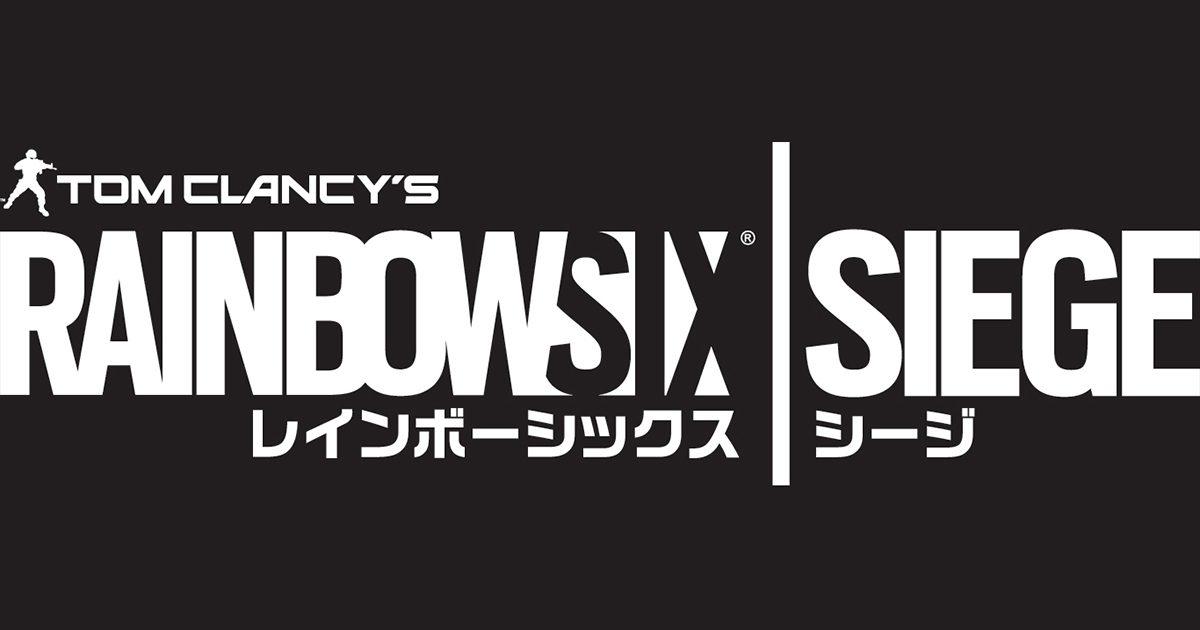 PC版『レインボーシックス シージ』の世界大会「プロリーグ シーズンIX」のスケジュールが公開