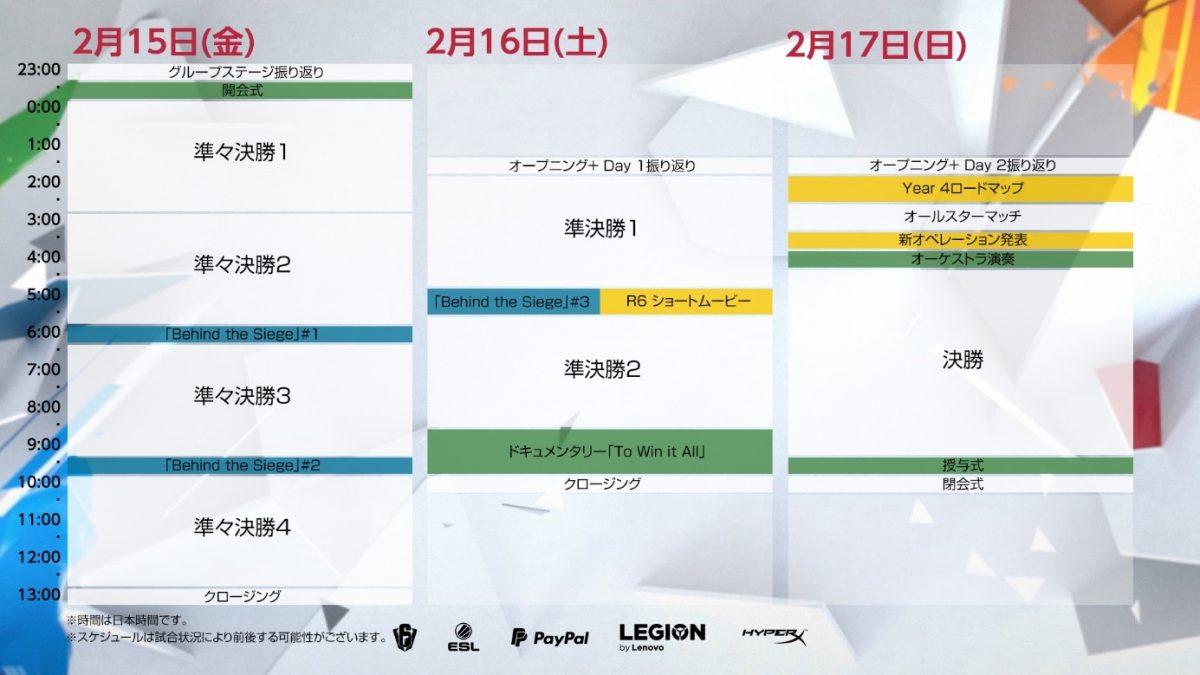 6inv メインステージ予定