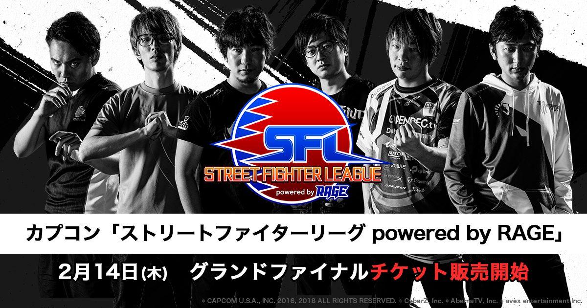 『ストリートファイターリーグ powered by RAGE』2月14日(木)よりグランドファイナルのチケットが発売