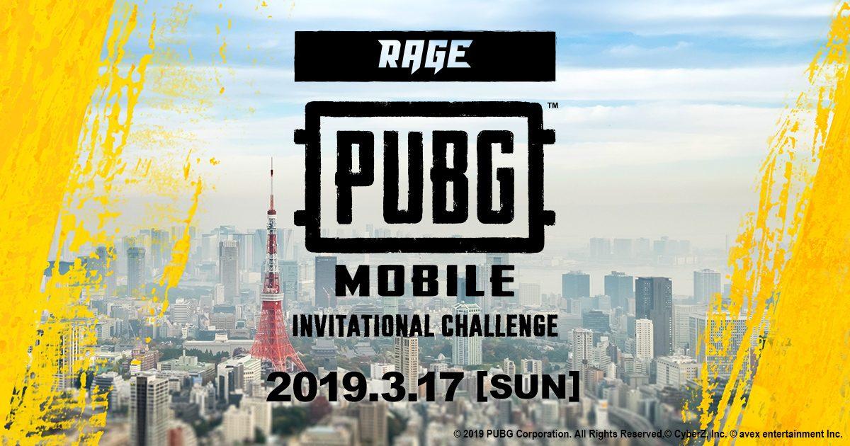 「PUBGMOBILE」オフライン大会 イベントバナー