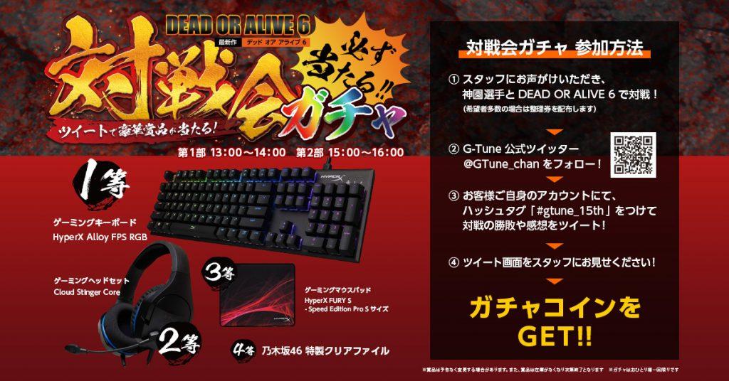 「Team:GODSGARDEN 神園選手と対戦してガチャコインGET!」キャンペーン詳細