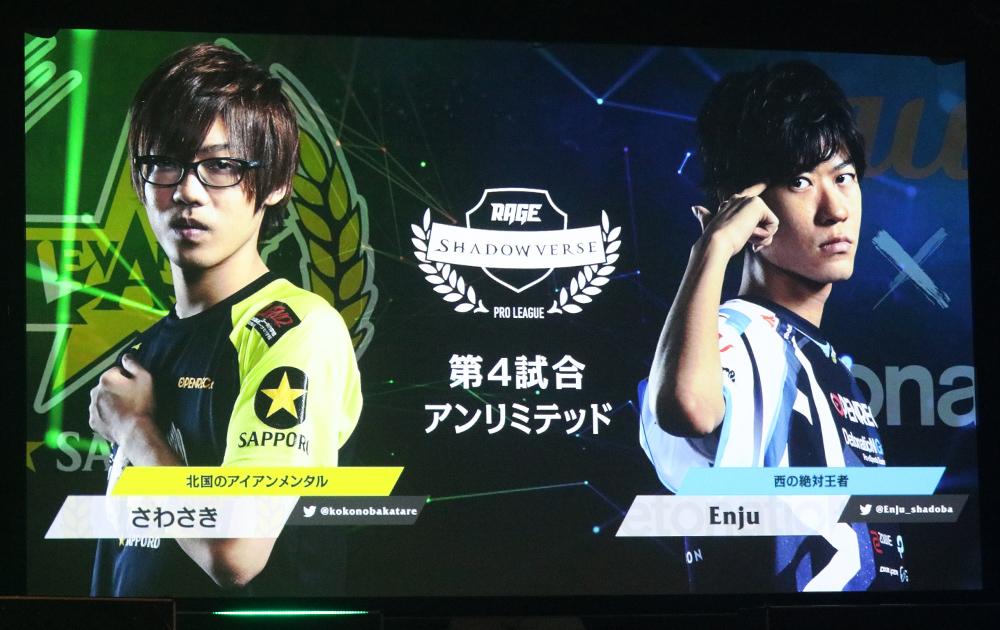 第4試合(アンリミテッド)レバンガ☆SAPPORO さわさき選手 VS au デトネーション Enju選手