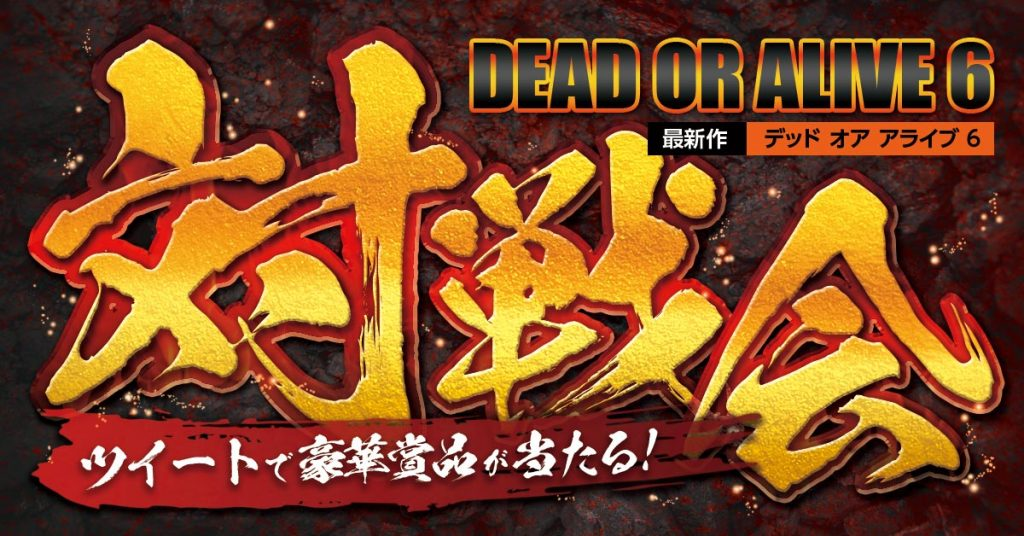 「Team:GODSGARDEN 神園選手と対戦してガチャコインGET!」イベント
