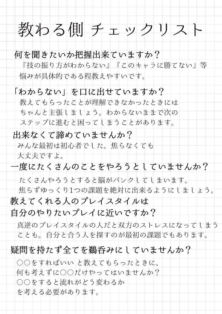 『格闘ゲームでありがちな教えると教わるの話』7