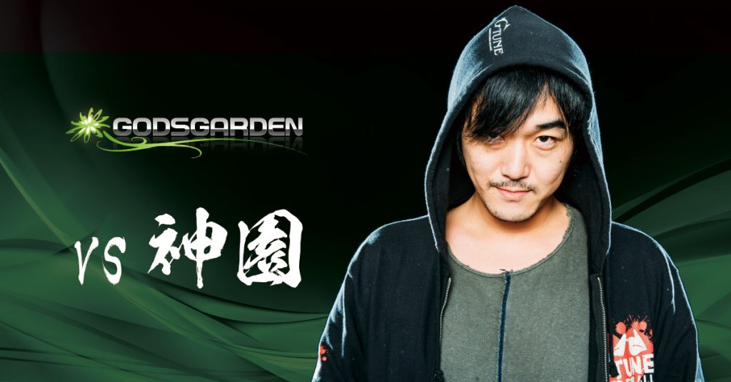 Team:GODSGARDEN 神園選手
