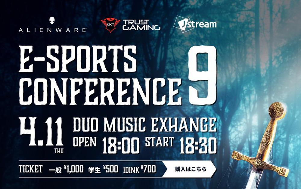 4月11日(木)渋谷DUOにて行われるesportsのイベント『eSports Conference』