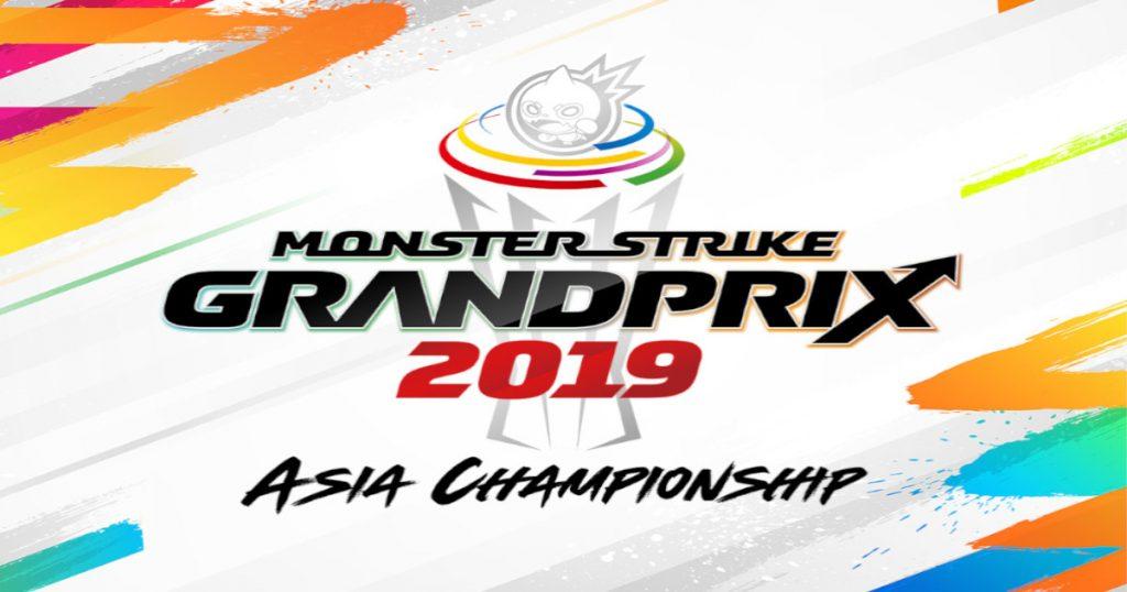 モンストグランプリ2019 アジアチャンピオンシップ バナー