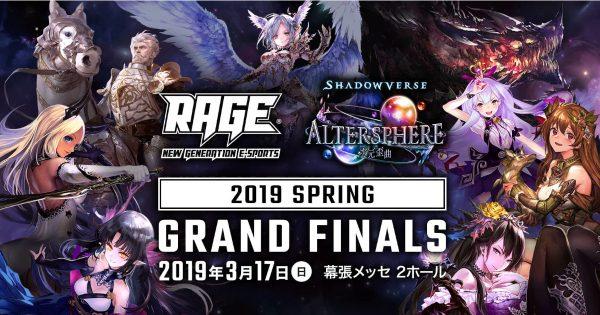 「RAGE Shadowverse 2019 Spring GRAND FINALS」優勝はGTT たばた選手