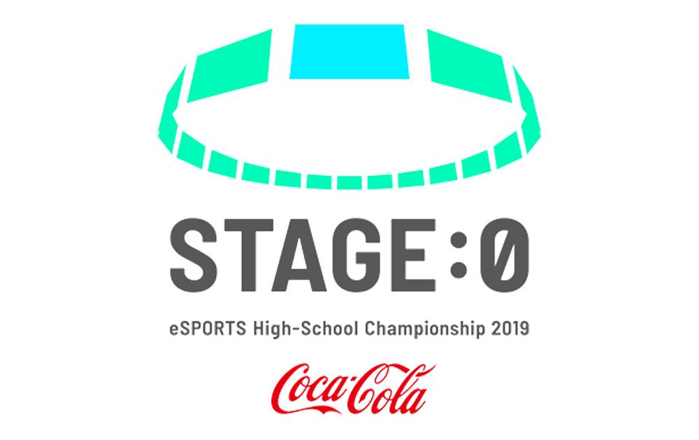 高校対抗esports大会『Coca-Cola STAGE:0 eSPORTS High-School Championship2019』