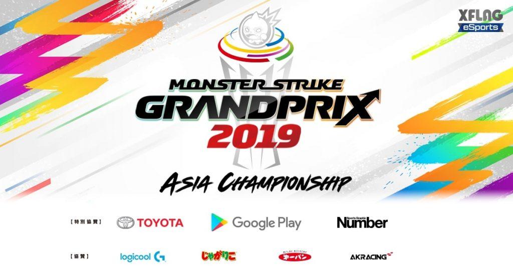 「モンストグランプリ2019 アジアチャンピオンシップ」